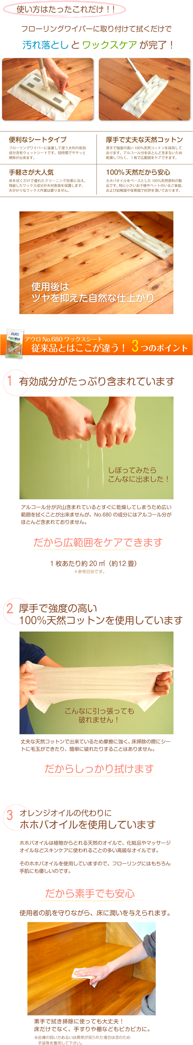自然塗料 AURO(アウロ) No.680 使い方等