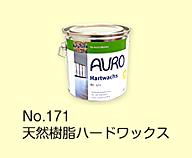 自然塗料 AURO(アウロ) No.171 天然ハードワックス