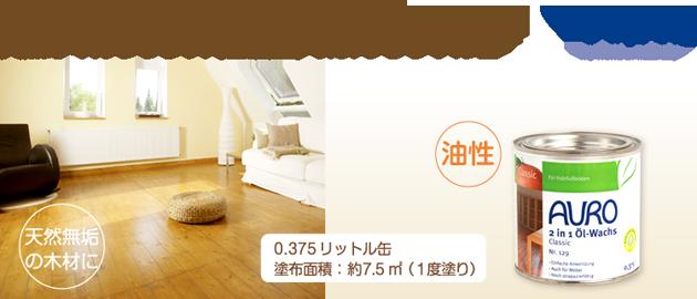 自然塗料 AURO(アウロ) No.129 0.375リットル缶