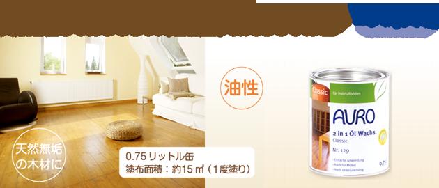 自然塗料 AURO(アウロ) No.129 0.75リットル缶