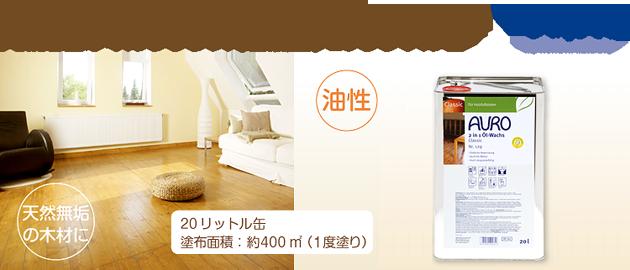 自然塗料 AURO(アウロ) No.129 20リットル缶