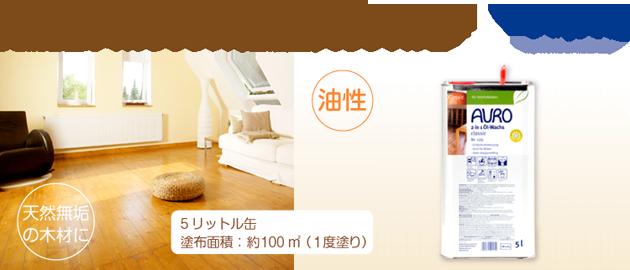 自然塗料 AURO(アウロ) No.129 5リットル缶