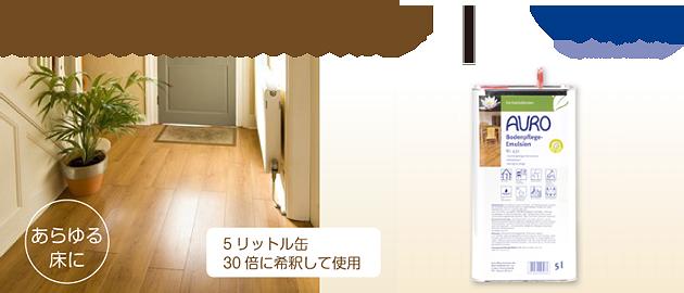 自然塗料 AURO(アウロ) No.431 5リットル缶