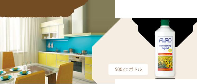 自然塗料 AURO(アウロ) No.453 500mlボトル 1本セット