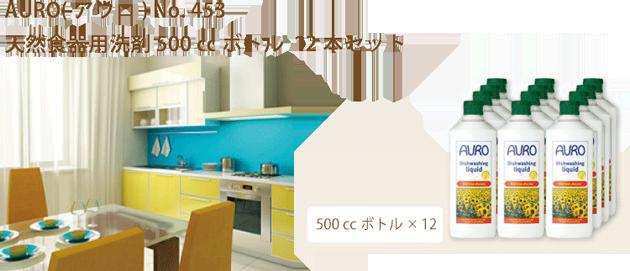 自然塗料 AURO(アウロ) No.453 500mlボトル 12本セット