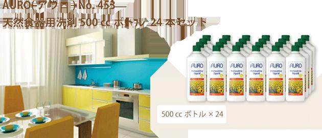 自然塗料 AURO(アウロ) No.453 500mlボトル 24本セット