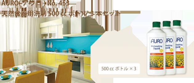 ����������AURO(������) No.453 500ml�ܥȥ� 3�ܥ��å�