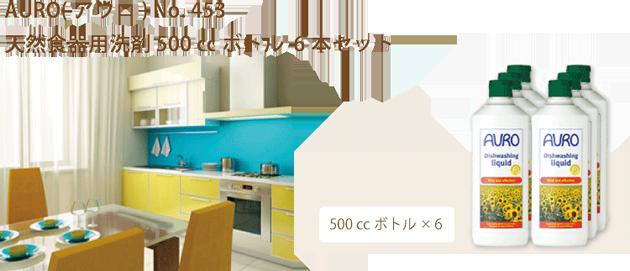 自然塗料 AURO(アウロ) No.453 500mlボトル 6本セット