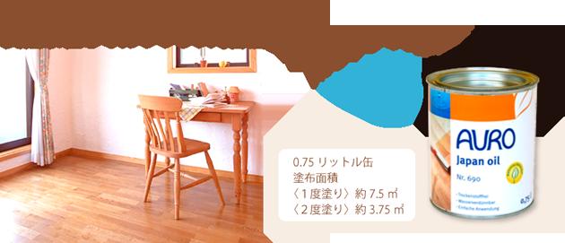 自然塗料 AURO(アウロ) No.690 0.75リットル缶