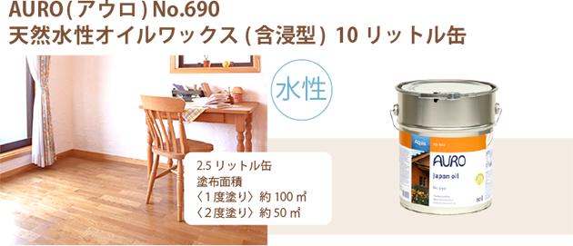 自然塗料 AURO(アウロ) No.690 10リットル缶