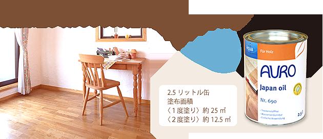 自然塗料 AURO(アウロ) No.690 2.5リットル缶